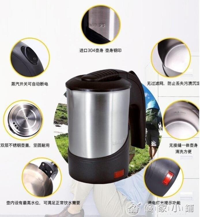 電熱水壺不銹鋼110V220V歐洲便攜式迷你旅游電水壺燒水壺 全館八八折
