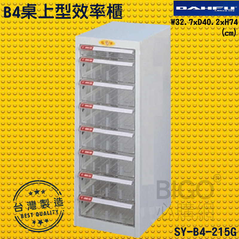 MIT大富SY-B4-215G B4桌上型效率櫃 檔案櫃 分類櫃 組合櫃 公文櫃 置物櫃 紙本文件收納 辦公家具