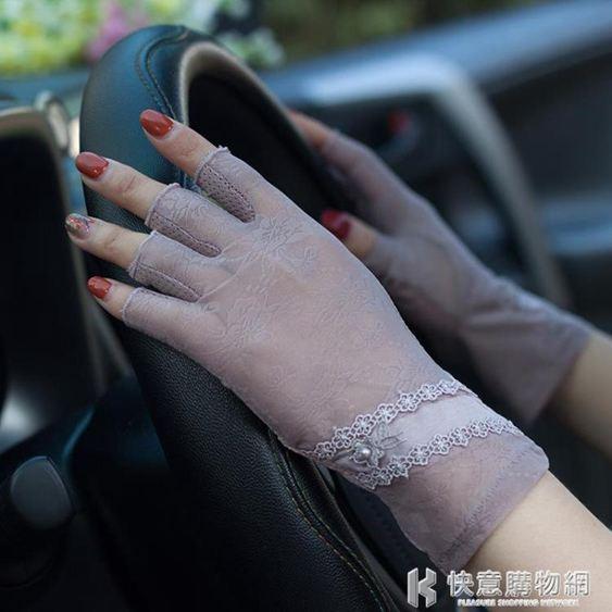 半指蕾絲花邊防曬手套女 夏天冰絲露指防滑開車戶外 運動薄款手套 快意購物
