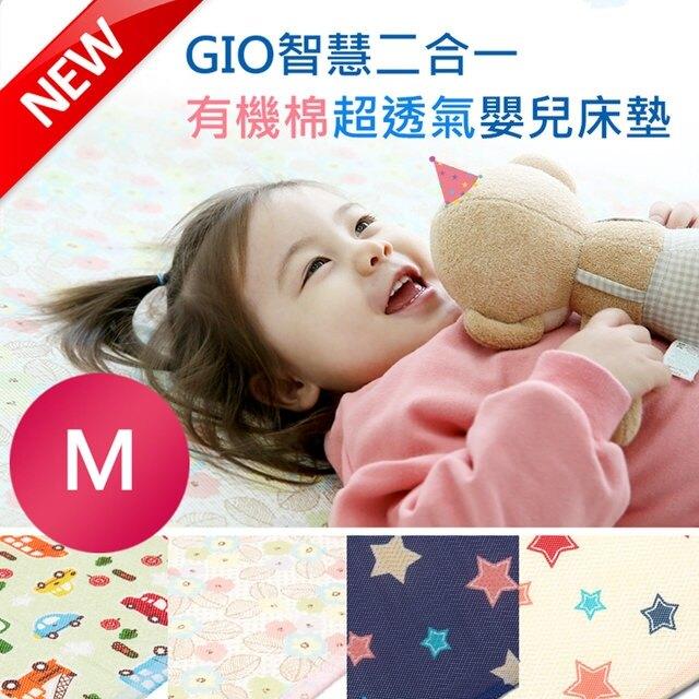 【GIO】Pillow 智慧二合一有機棉超透氣嬰兒床墊 【M號60120cm】(透氣 床套可拆卸 可水洗 防蹣)