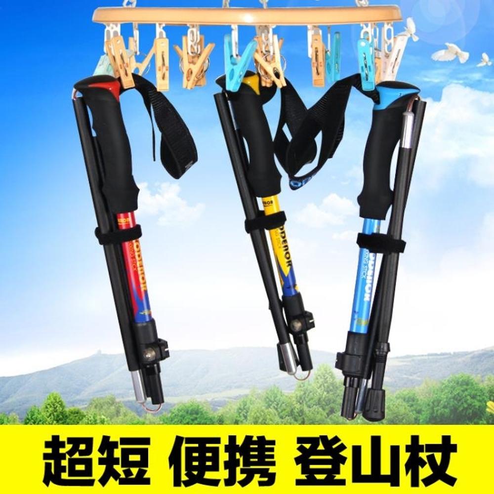 折疊登山杖戶外外鎖鋁合金伸縮碳素手杖徒步超輕短便攜杖登山裝備     【歡慶新年】