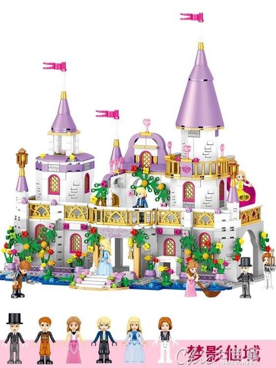 兒童積木玩具 相容積木女孩子拼裝公主城堡小顆粒兒童益智拼插玩具6-8-10歲  聖誕節禮物