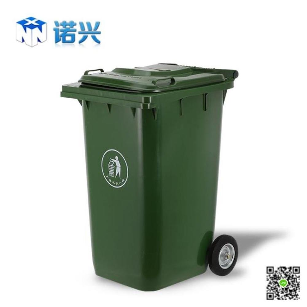 垃圾桶 戶外垃圾桶大號垃圾箱240升塑料垃圾筒環衛室外120L小區帶蓋 清涼一夏钜惠