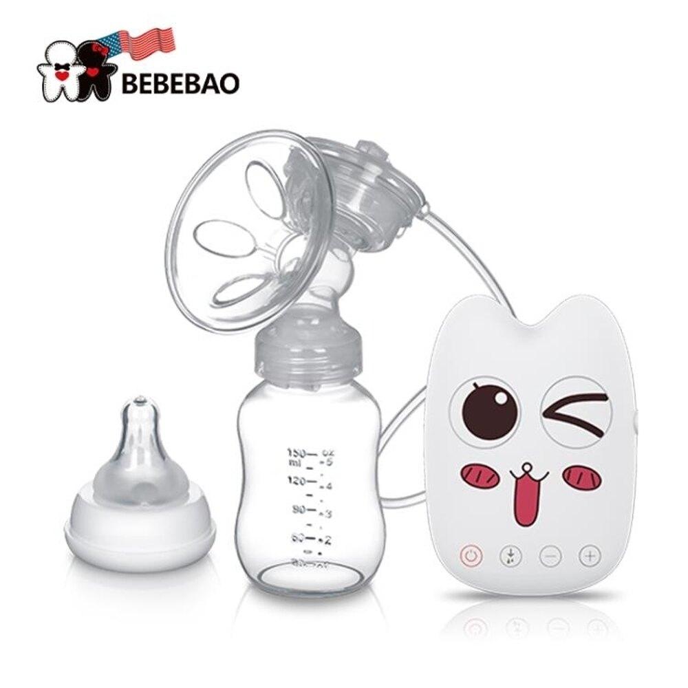吸乳器Bebebao比比暴電動吸奶器孕產婦吸乳擠奶器吸力大自動按摩拔奶器 全館免運