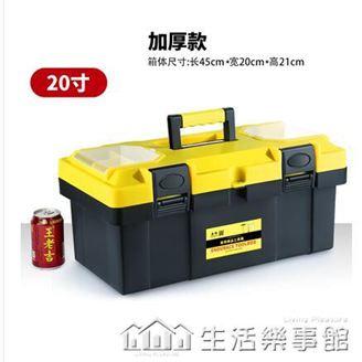 五金塑料家用工具箱大號中號手提式多功能維修工具盒車載收納盒