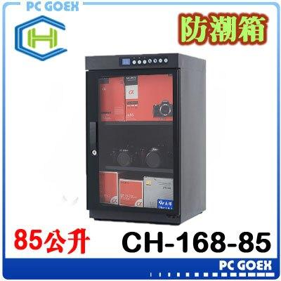 ☆軒揚pcgoex☆ 長暉電子 85公升 CH-168-85 電子防潮箱
