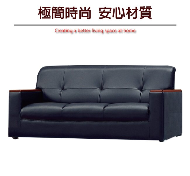 【綠家居】薩比 時尚透氣加厚皮革三人座沙發(3人座)