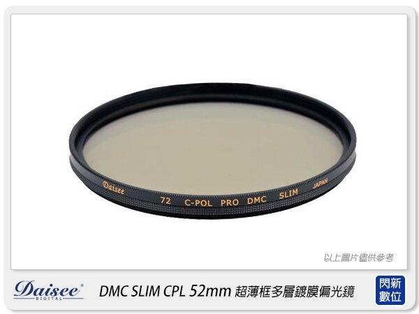 【滿3000現折300+點數10倍回饋】送拭鏡紙~Daisee DMC SLIM CPL 52mm 薄框 多層鍍膜 環型 偏光鏡 52