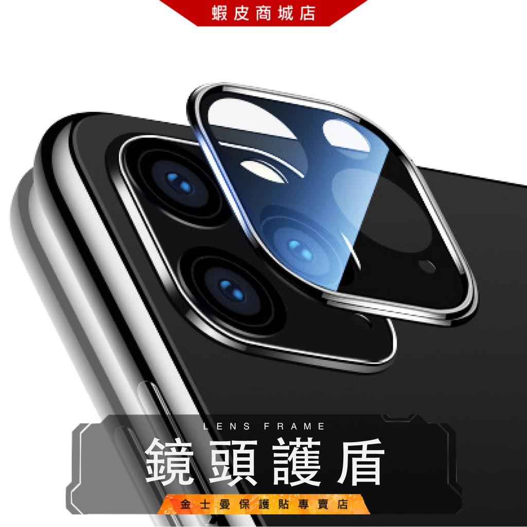 全包覆 iphone 12 iphone11 Pro MAX 鏡頭保護貼 鏡頭貼 保護貼 玻璃貼 金屬框 (金士曼)