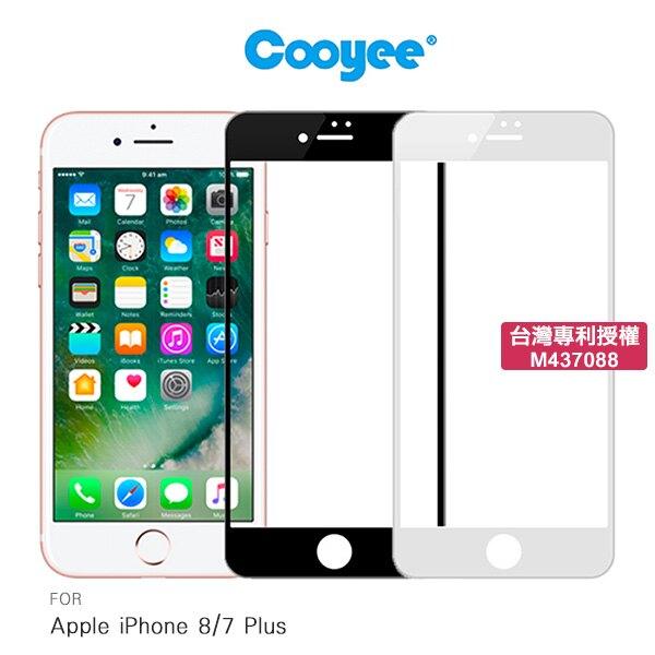 強尼拍賣~Cooyee Apple iPhone 7/8 plus 3D 滿版玻璃貼(亮面) 全膠 滿版 全屏 高透光率 9H硬度 2.5D 鋼化膜