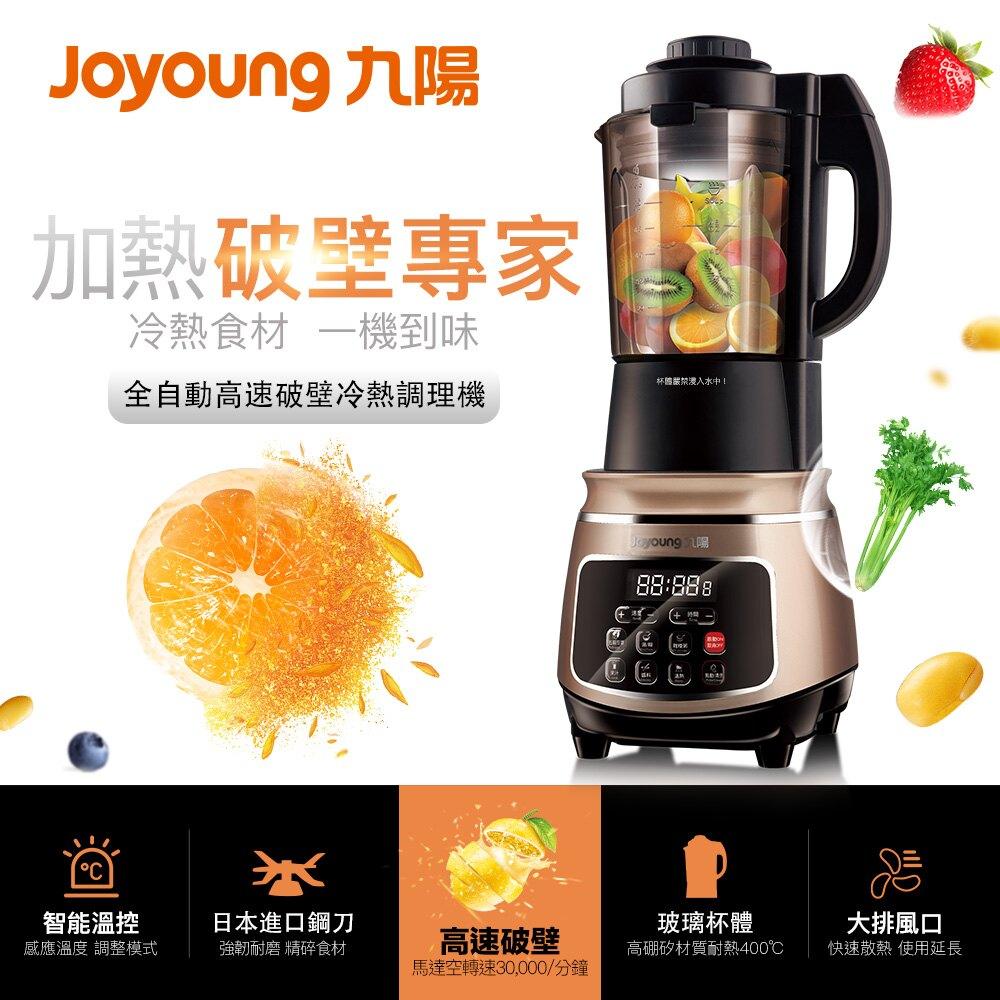 限量送濾水壺 JOYOUNG 九陽 高速破壁冷熱調理機 JYL-Y15M