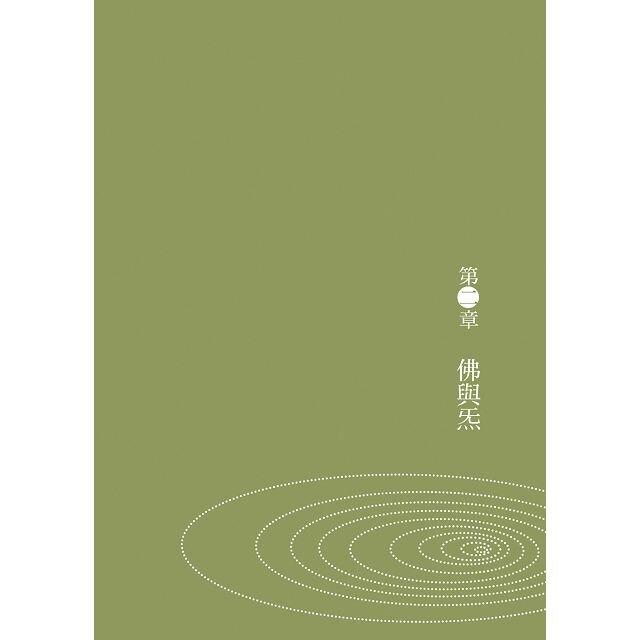 瑜道佛(貳)