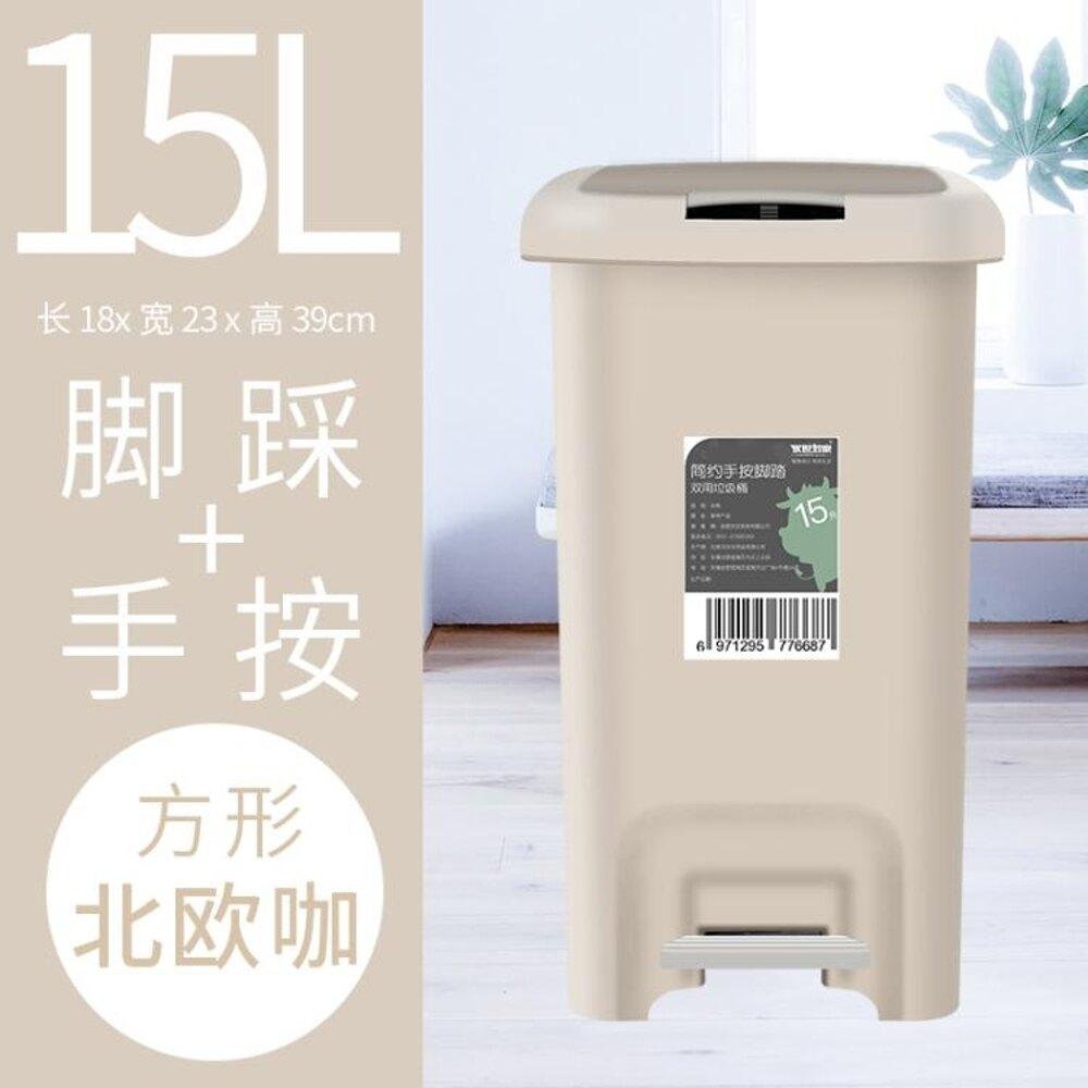 垃圾桶廁所垃圾桶家用衛生間有蓋客廳臥室可愛廚房大號腳踩帶蓋拉圾桶LX 嬡孕哺 母親節禮物