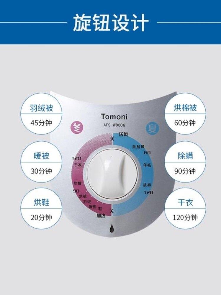 烘衣機日本TOMONI烘干機家用速干衣小型烘被機衣服干衣機烘衣機除螨除濕JD CY潮流站