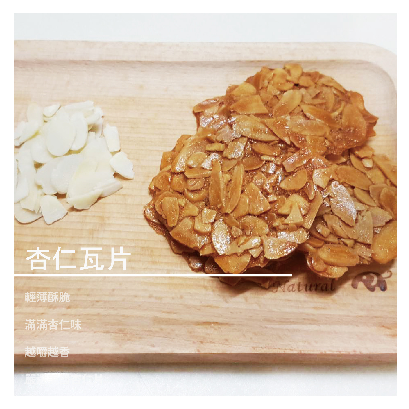 【旺奇手感烘焙】杏仁瓦片/70克