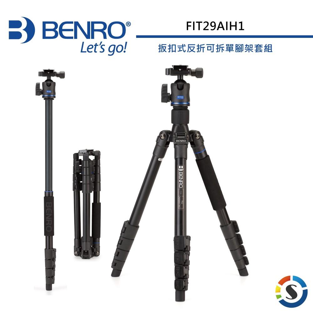 【BENRO百諾】FIT29AIH1 iTrip輕巧系列鎂鋁合金可拆反折式腳架套組(IT-25)