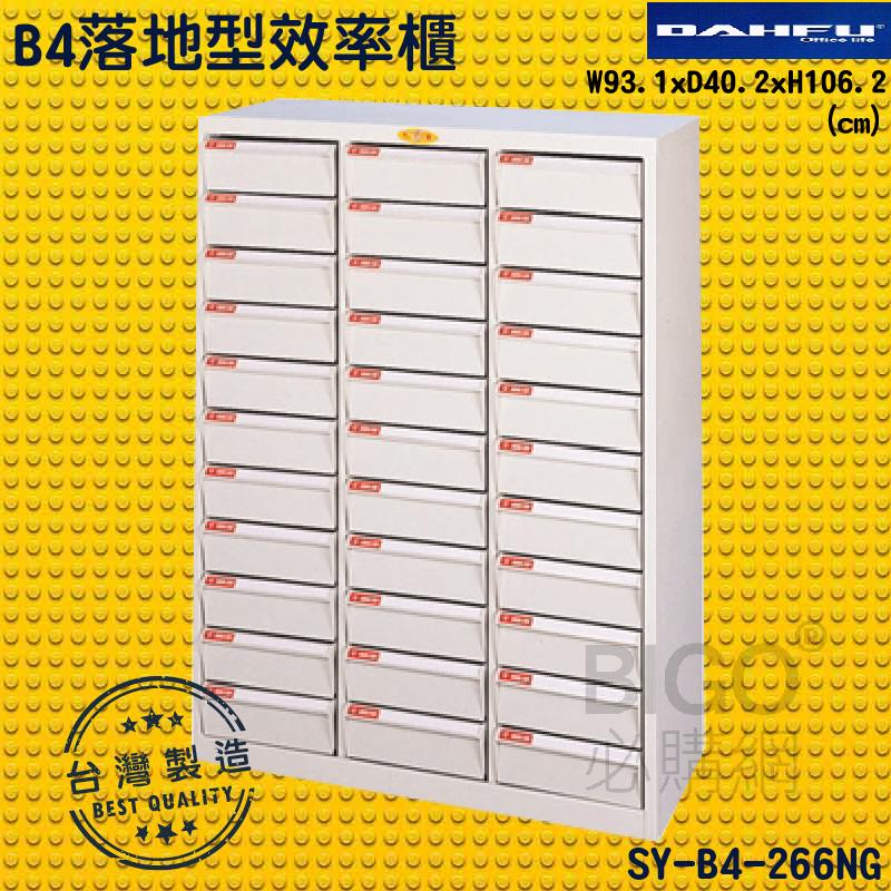 MIT大富SY-B4-266NG B4落地型效率櫃 檔案櫃 分類櫃 組合櫃 公文櫃 置物櫃 紙本文件收納 辦公家具