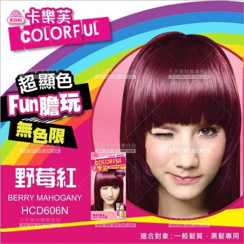 卡樂芙COLORFUL優質染髮霜(50g*2)-野莓紅[35954]