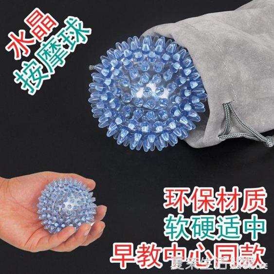 水晶按摩球兒童感統訓練寶寶觸摸早教觸覺球足底撫觸球嬰兒按摩球林之舍家居