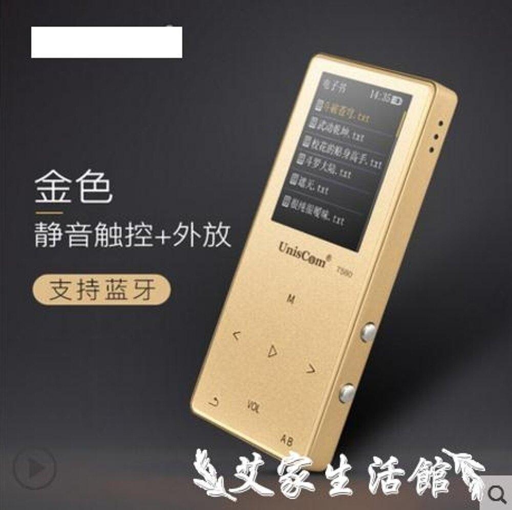 隨身聽隨身聽學英語聽力p3可愛款便攜式小有屏電子書可外放LX