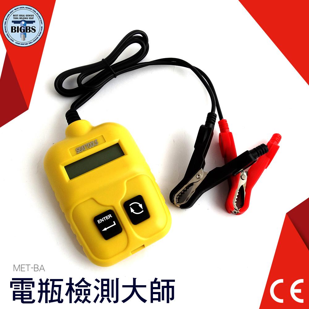 利器五金 電瓶檢測大師 汽車機車電池電瓶測試器 檢測器測試儀