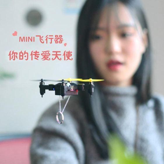 迷你耐摔遙控飛機四軸飛行器高清航拍專業直升無人機兒童玩具航模