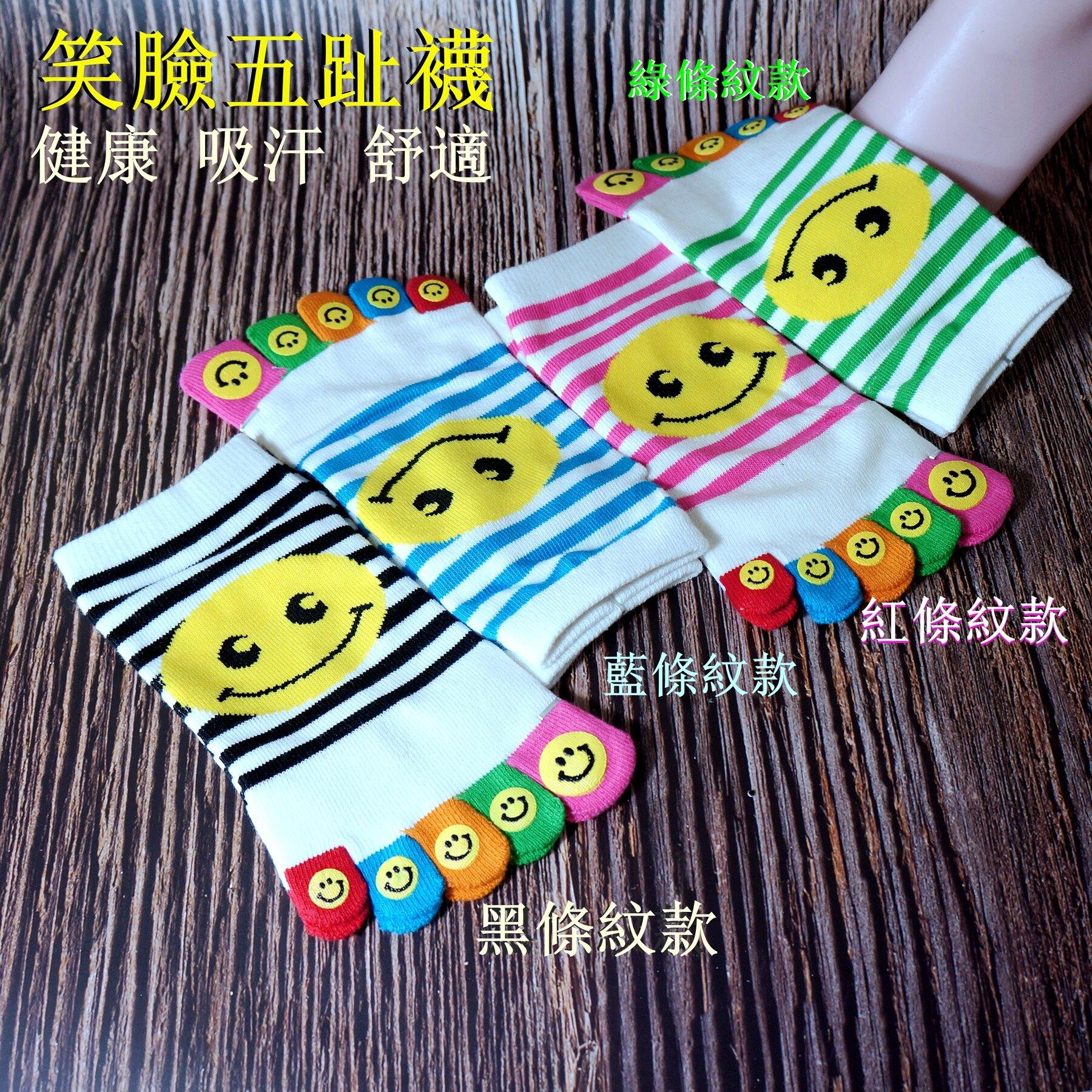 短筒笑臉五趾襪新貨到 最歡樂 最健康 最舒適 最好穿 最吸汗透氣!