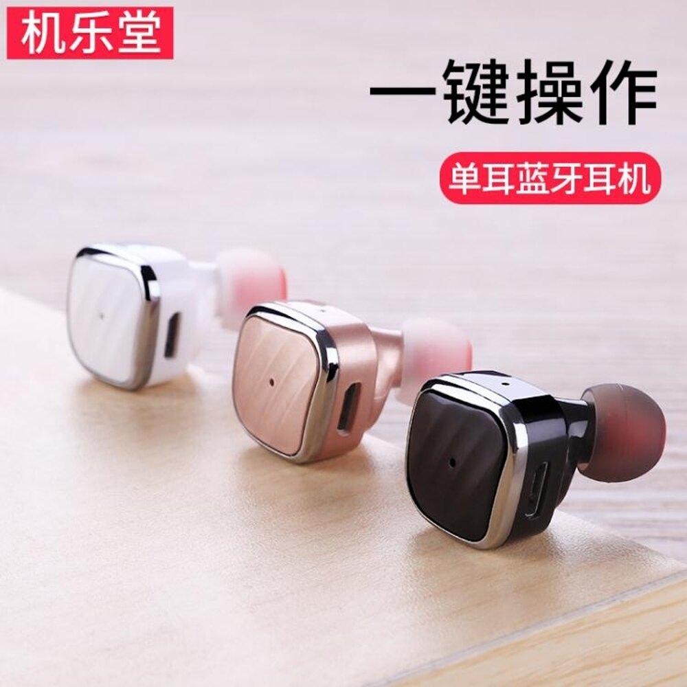 .S1藍芽耳機超小迷你無線入耳耳塞式運動蘋果VIVO  尾牙年會禮物