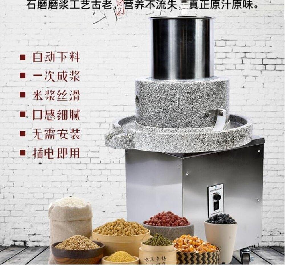 磨漿機 家用大型石磨腸粉機豆腐石磨米漿機全自動煎餅果子升降 第六空間 MKS 聖誕節禮物