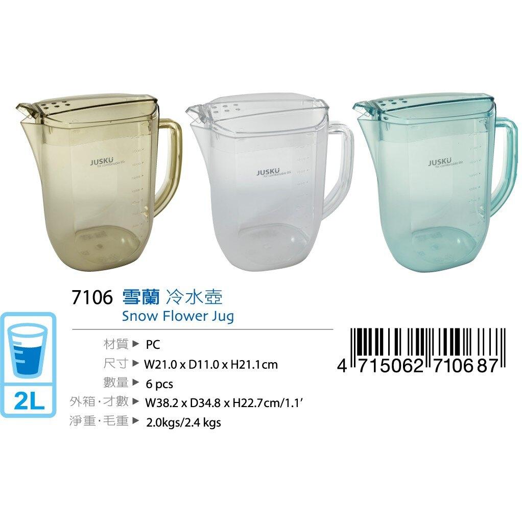 7106 雪蘭 冷水壺 冷水壺.茶壺.休閒壺.咖啡壺