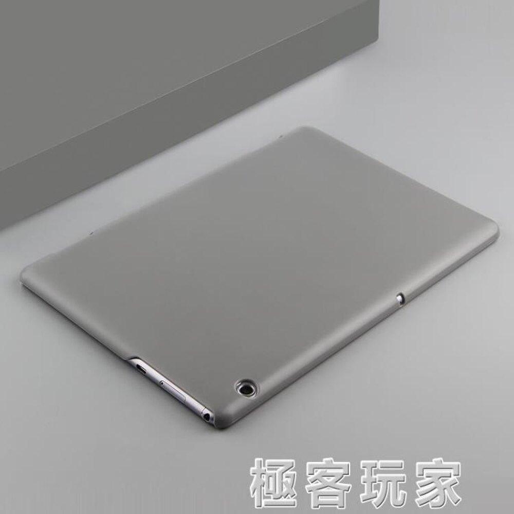 華為暢享平板10.1 保護殼AGS2-W09/AL00平板電腦外殼輕薄防摔硬殼 極客玩家