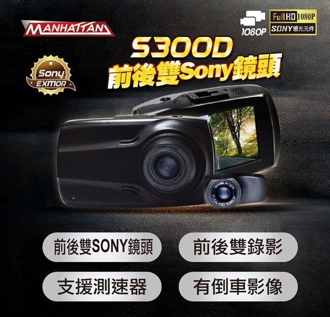 曼哈頓S300+RSD1
