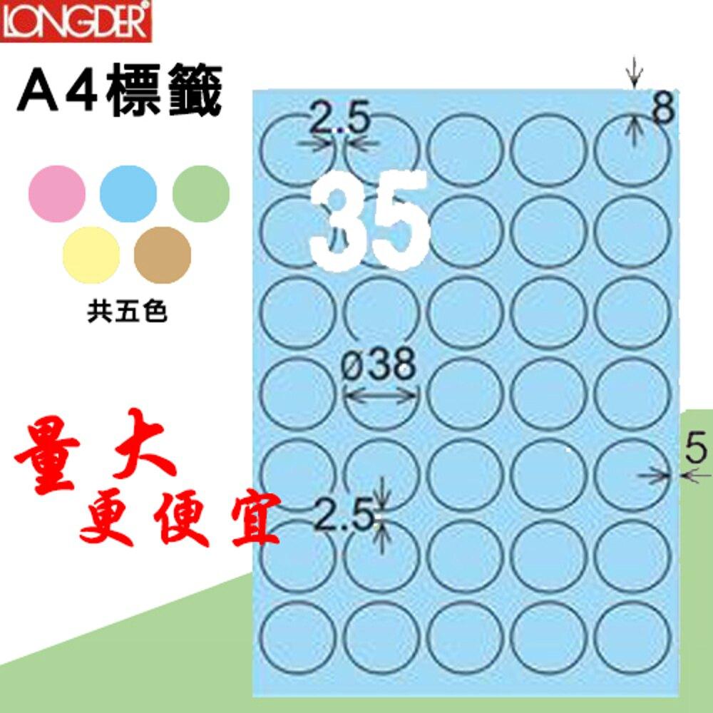 【longder龍德】35格 圓形標籤 LD-823-B-A 淺藍色 105張 影印 雷射 標籤 出貨 貼紙