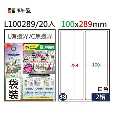 鶴屋#38三用電腦標籤2格20張/包 白色/L100289/100*289mm