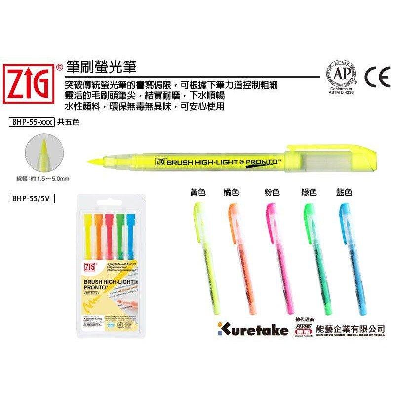 吳竹Kuretake BHP-55 筆刷螢光筆 單支5色可選 / BHP-55/5V 筆刷螢光筆5色組