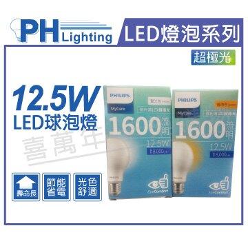 PHILIPS飛利浦 LED 12.5W 3000K 黃光 E27 全電壓 超極光 節能球泡燈 _ PH520450