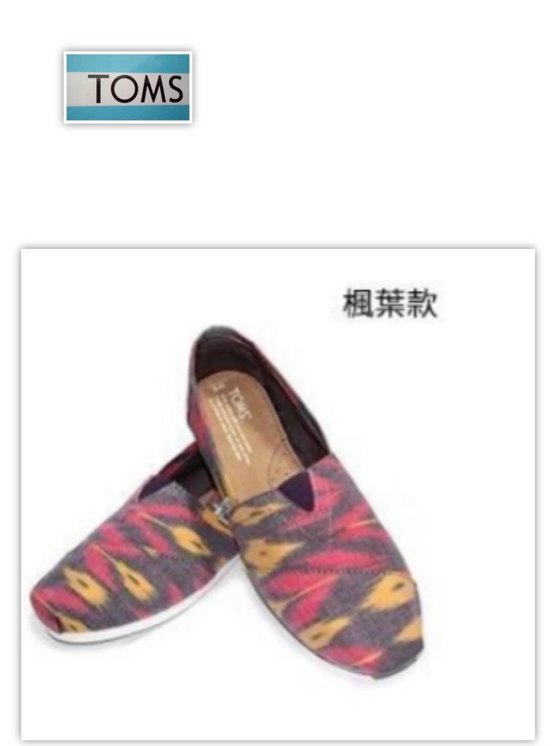 TOMS代購懶人鞋花朵系列枫葉