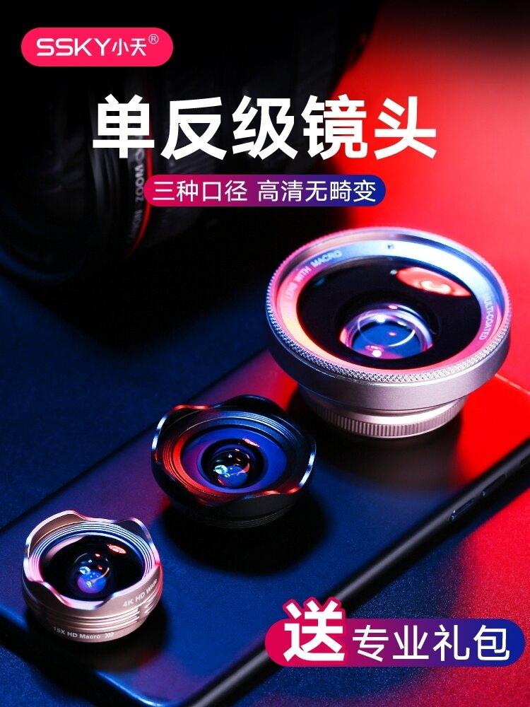 小天廣角手機鏡頭單反通用無畸變廣角微距魚眼套裝蘋果攝像頭外置專業高清鏡頭攝影7p 智聯 ATF 雙12購物節