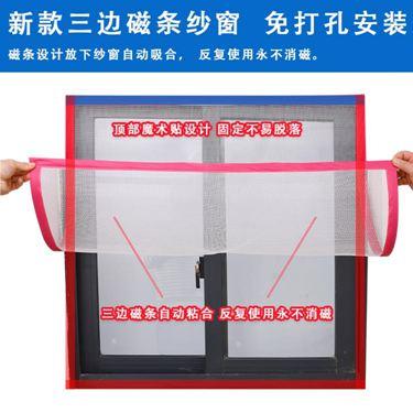 定做磁性紗窗網門簾防蚊蟲簡易磁條磁鐵隱形沙窗自裝粘貼型可拆卸  聖誕節禮物