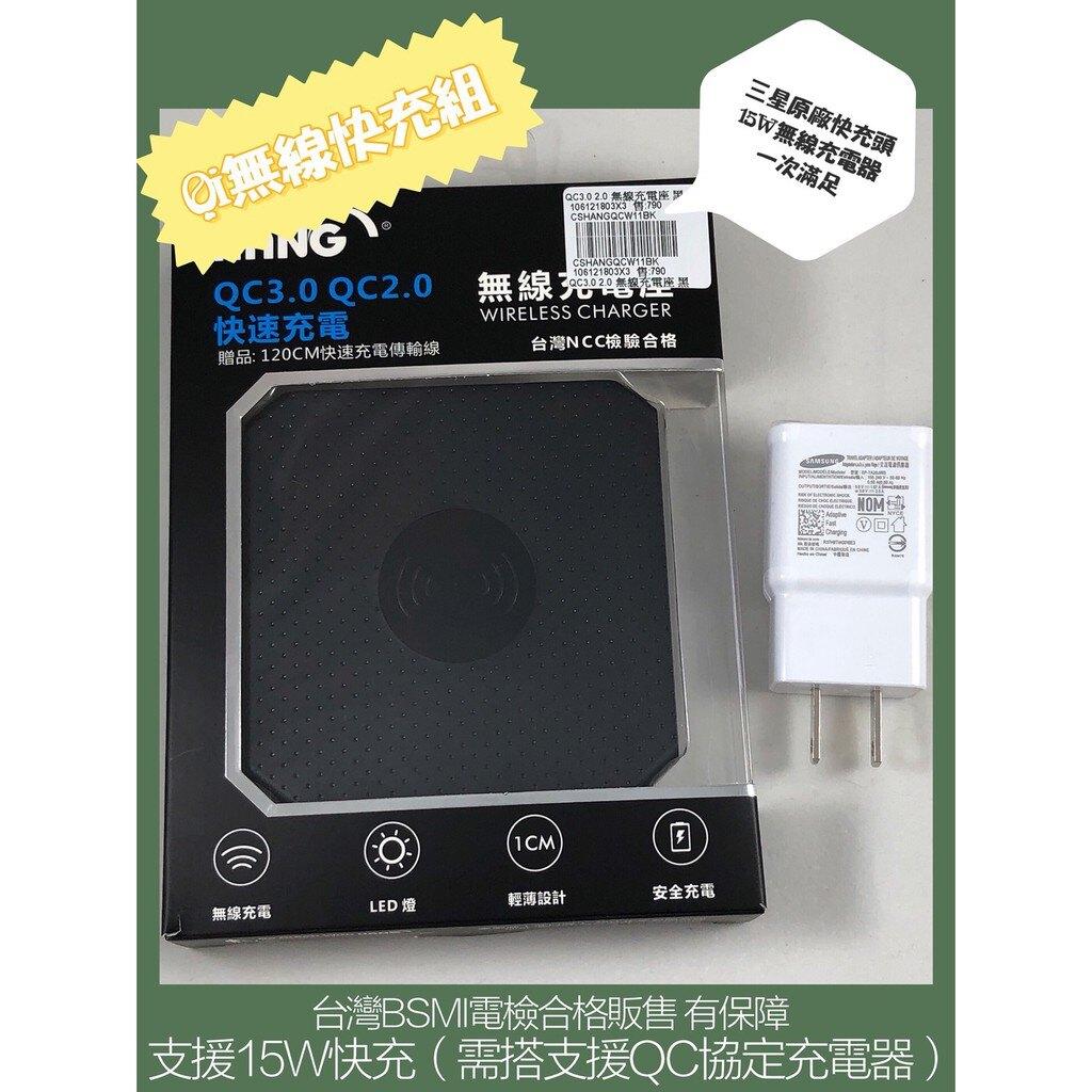 """""""扛壩子"""" HANG W11 SAMSUNG IPHONE X 8  無線充電盤 無線充電器 +SAMSUNG 原廠旅充"""