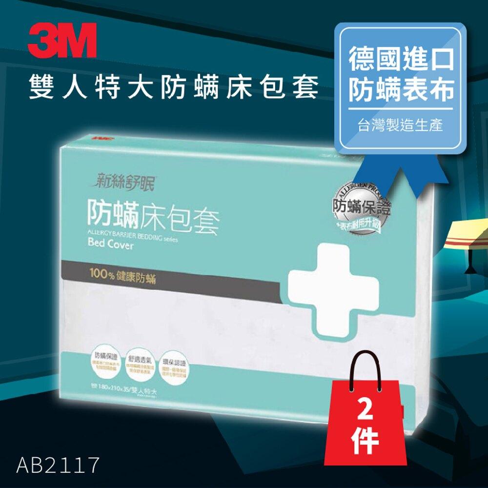 【嚴選防螨寢具】(量販兩入)3M 防蹣寢具 雙人特大 床包套 AB-2117 (不含枕套/被套) 原廠/公司貨