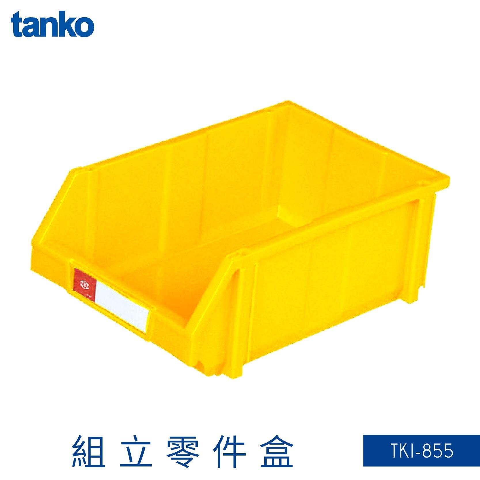【堅固耐用】天鋼 TKI-855 黃 組立零件盒 耐衝擊 整理盒 車行 維修廠 收納盒 分類盒零件櫃 置物盒 零件箱