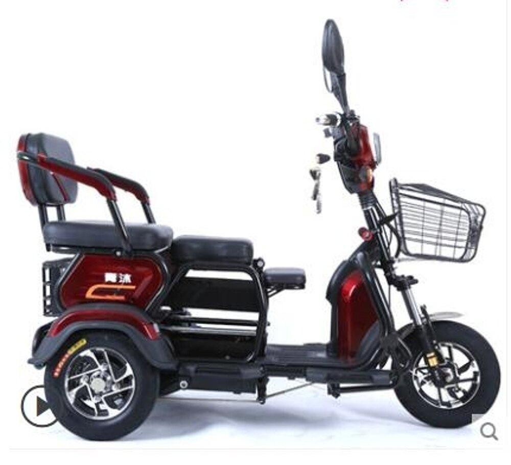 電動三輪車代步車接送孩子成人家用新款電瓶車電三輪老年帶棚女性 小宅女MKS 聖誕節禮物