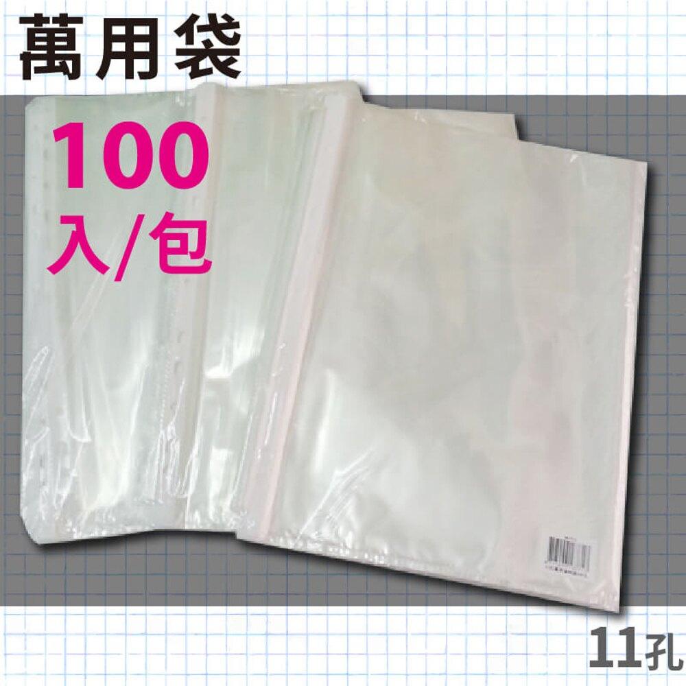 辦公嚴選 (量販20入) 11孔 資料冊內頁 100入 萬用內袋 資料袋 補充內頁袋