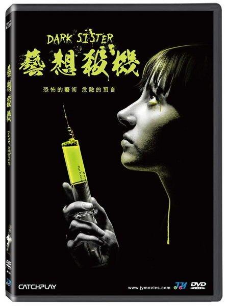 【停看聽音響唱片】【DVD】藝想殺機