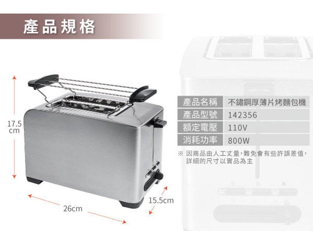 《現貨立即購+贈科技纖維布x2》Princess 142356 荷蘭公主 不鏽鋼多功能烤麵包機 吐司機