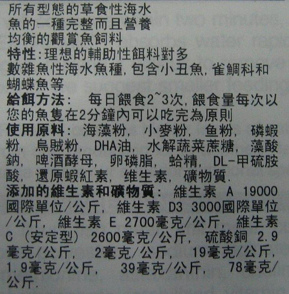 【西高地水族坊】日本原裝進口高夠力Hikari 極豐海藻飼料(s)沉水.草食性45g