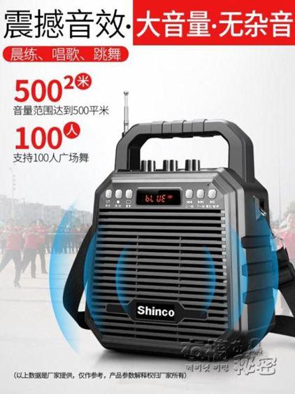 新科廣場舞音響音箱戶外小型手提藍芽行動便攜式K歌播放器大功率帶無線HM