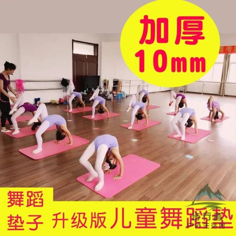 兒童瑜伽墊家用加厚防滑地墊跳舞蹈練功墊子