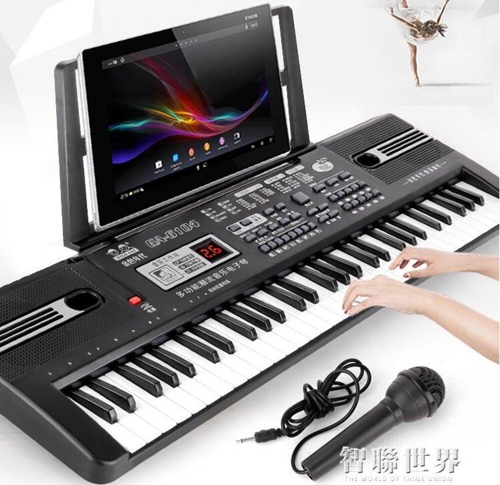 兒童電子琴女孩鋼琴初學3-6-12歲61鍵麥克風寶寶益智早教音樂玩具ATF 雙12購物節